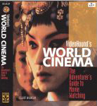 #4ap -- Wilhelm VideoHound's World Cinema: The Adventurer's Guide to Movie Watching, 1999 (spine and front cover)